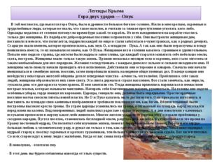 Легенды Крыма Гора двух удодов — Опук В той местности, где высится гора Опук,
