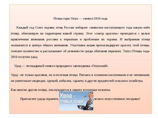 Птица горы Опук — символ 2016 года Каждый год Союз охраны птиц России избира