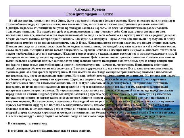 Легенды Крыма Гора двух удодов — Опук В той местности, где высится гора Опук,...