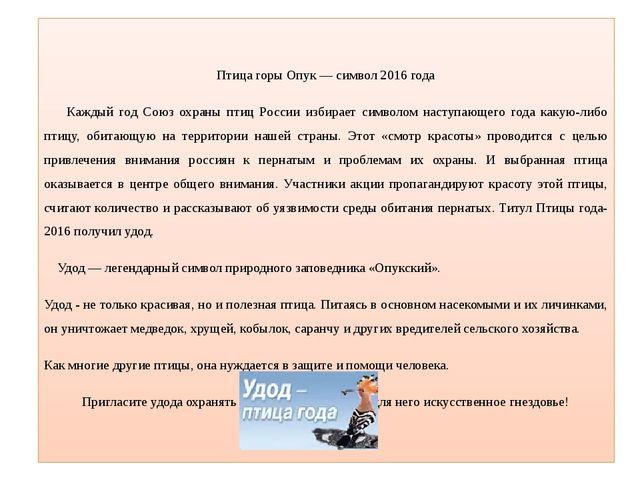 Птица горы Опук — символ 2016 года Каждый год Союз охраны птиц России избира...