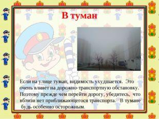 В туман Если на улице туман, видимость ухудшается. Это очень влияет на дорожн