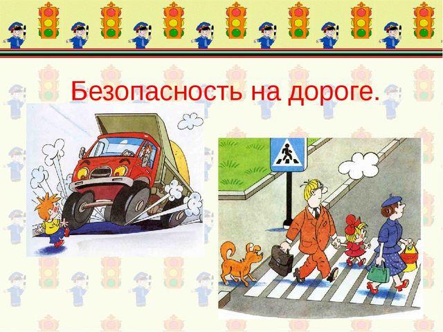 Безопасность на дороге.