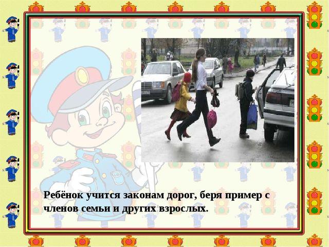 Ребёнок учится законам дорог, беря пример с членов семьи и других взрослых.