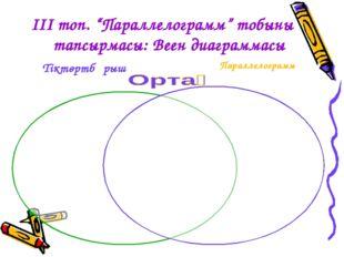 """ІІІ топ. """"Параллелограмм"""" тобының тапсырмасы: Веен диаграммасы"""