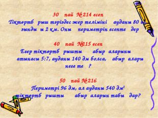 30 ұпай № 214 есеп Тіктөртбұрыш тәріздес жер телімінің ауданы 80 га, ұзындығы