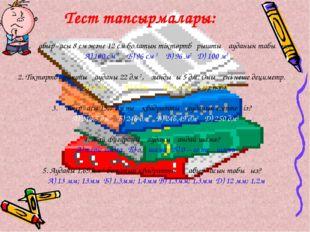 Тест тапсырмалары: 1. Қабырғасы 8 см және 12 см болатын тіктөртбұрыштың аудан