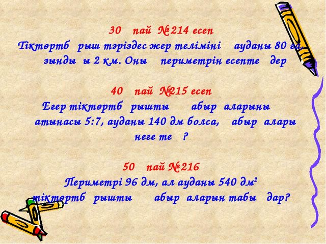 30 ұпай № 214 есеп Тіктөртбұрыш тәріздес жер телімінің ауданы 80 га, ұзындығы...