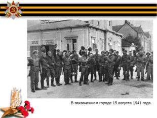 В захваченном городе 15 августа 1941 года.