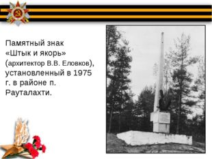 Памятный знак «Штык и якорь» (архитектор В.В. Еловков), установленный в 1975