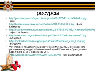 ресурсы http://propowerpoint.ru/wp-content/uploads/2013/03/PomnimSlideMini.jp
