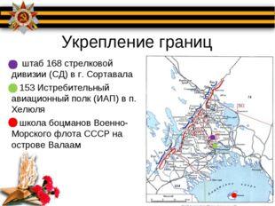 Укрепление границ штаб 168 стрелковой дивизии (СД) в г. Сортавала 153 Истреби