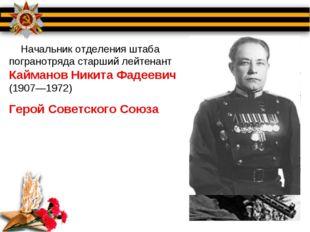 Начальник отделения штаба погранотряда старший лейтенант Кайманов Никита Фад