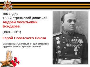 командир 168-й стрелковой дивизией Андрей Леонтьевич Бондарев (1901—1961) Гер
