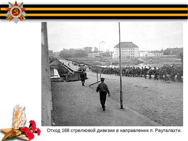 Отход 168 стрелковой дивизии в направлении п. Рауталахти.