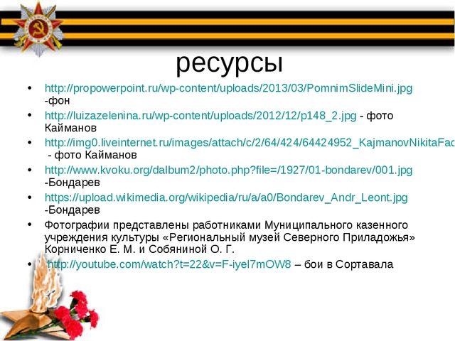 ресурсы http://propowerpoint.ru/wp-content/uploads/2013/03/PomnimSlideMini.jp...