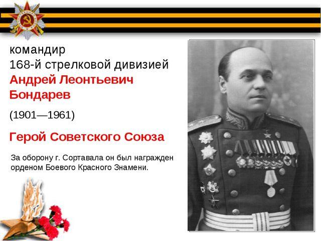 командир 168-й стрелковой дивизией Андрей Леонтьевич Бондарев (1901—1961) Гер...