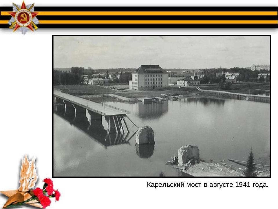 Карельский мост в августе 1941 года.