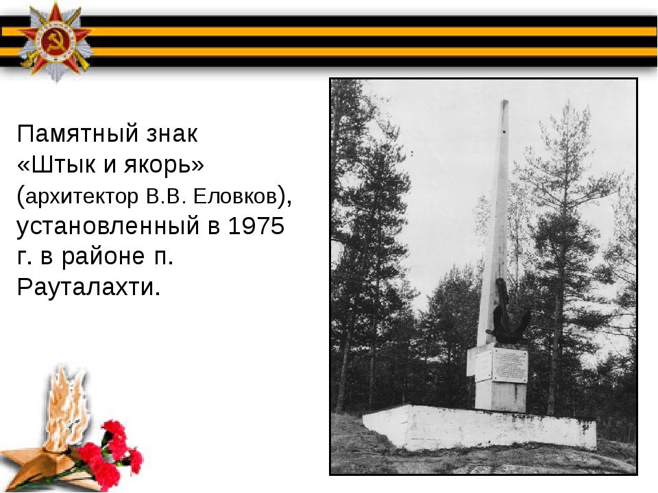 Памятный знак «Штык и якорь» (архитектор В.В. Еловков), установленный в 1975...