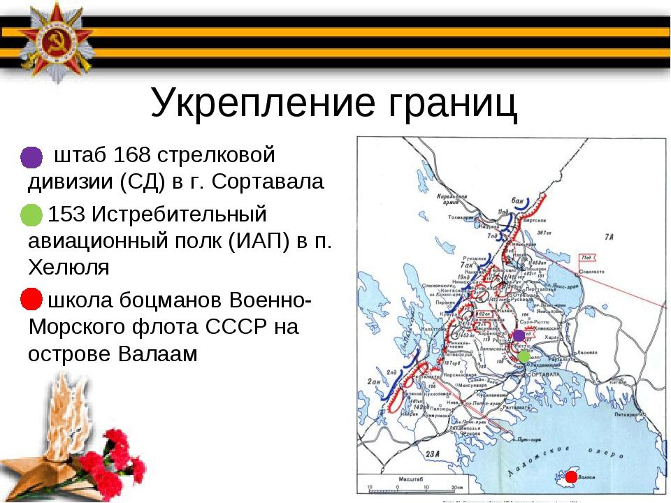Укрепление границ штаб 168 стрелковой дивизии (СД) в г. Сортавала 153 Истреби...