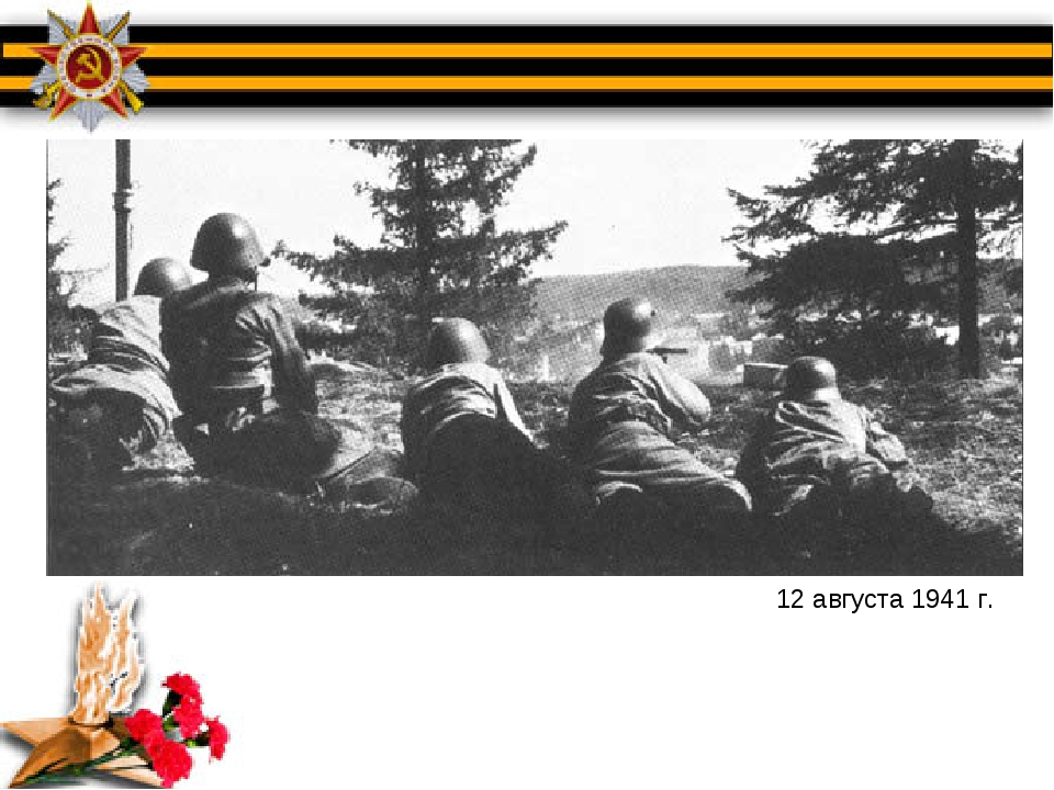 12 августа 1941 г.