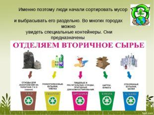 Именно поэтому люди начали сортировать мусор и выбрасывать его раздельно. Во