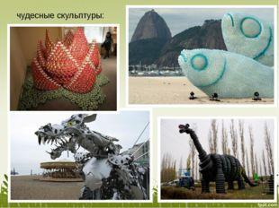 чудесные скульптуры: