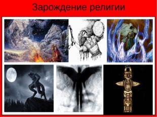 Зарождение религии