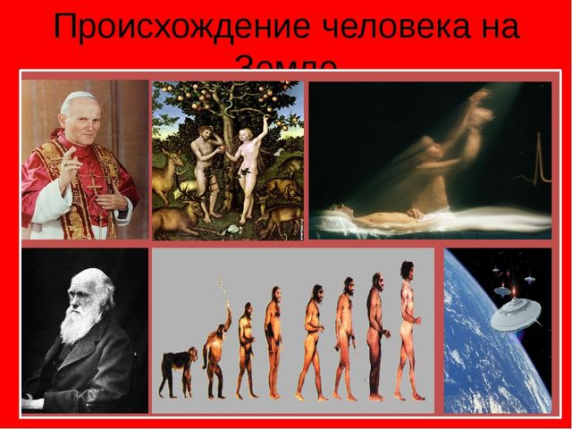Происхождение человека на Земле