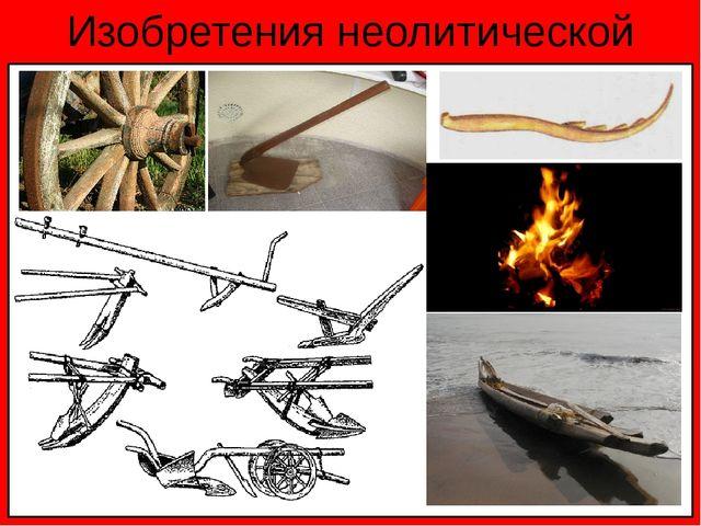 Изобретения неолитической революции