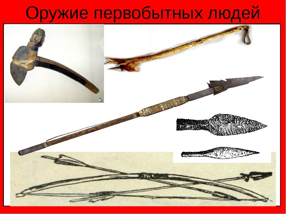 Оружие первобытных людей