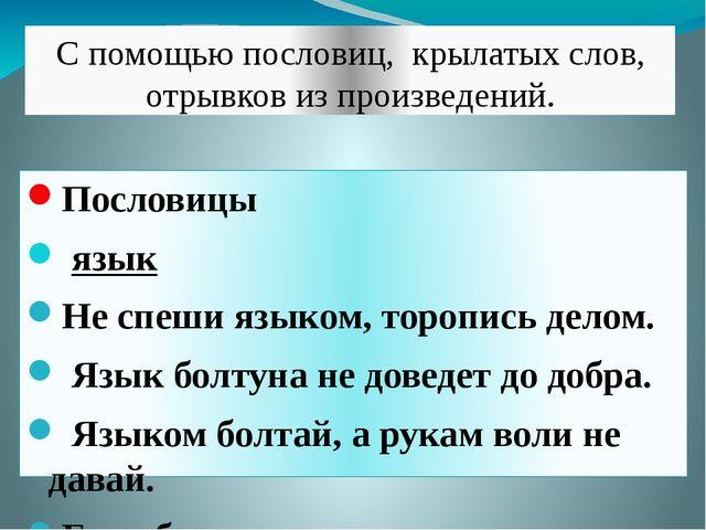 С помощью пословиц, крылатых слов, отрывков из произведений. Пословицы язык...