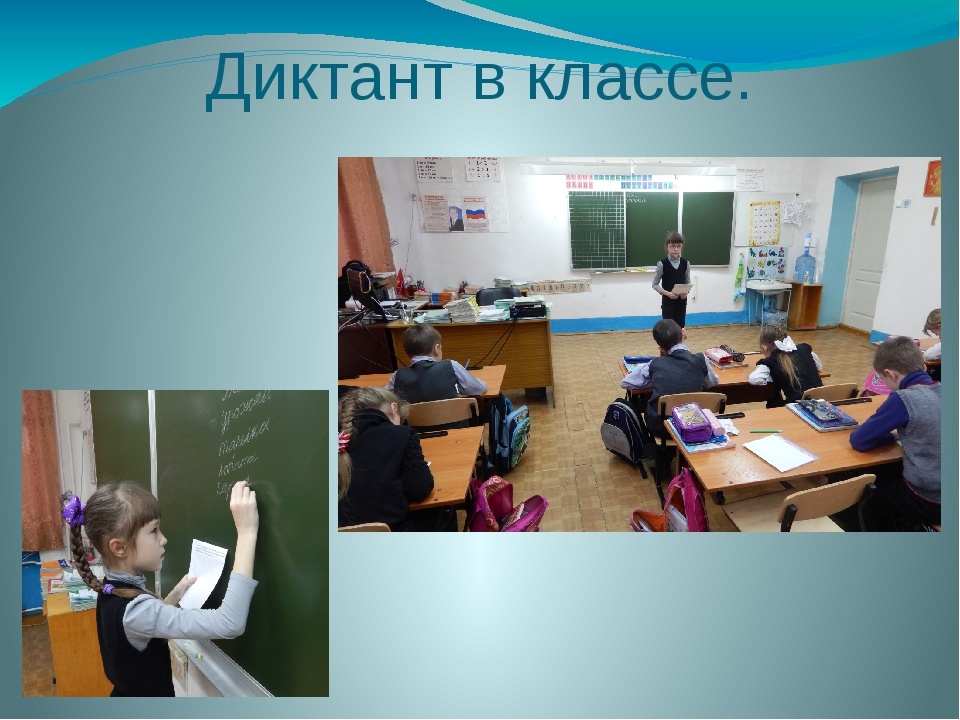 Диктант в классе.