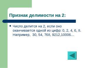 Признак делимости на 2: Число делится на 2, если оно оканчивается одной из ци