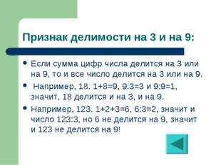 Признак делимости на 3 и на 9: Если сумма цифр числа делится на 3 или на 9, т