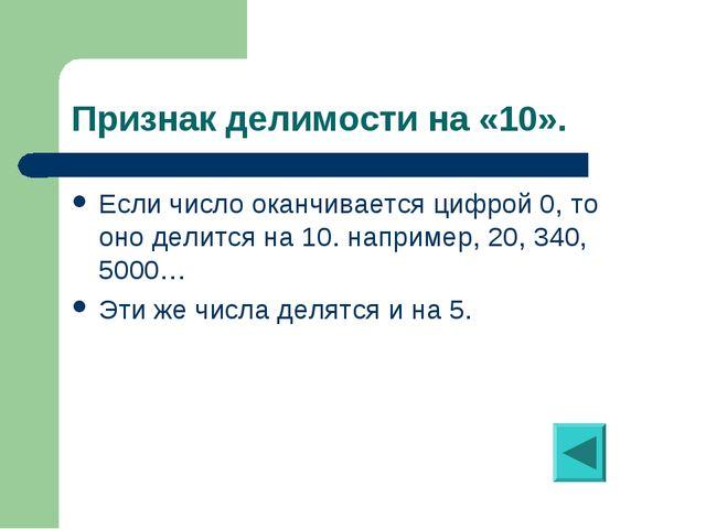 Признак делимости на «10». Если число оканчивается цифрой 0, то оно делится н...