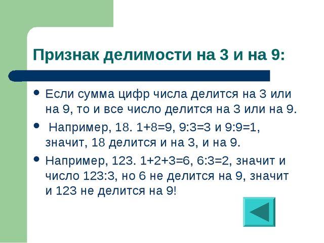 Признак делимости на 3 и на 9: Если сумма цифр числа делится на 3 или на 9, т...