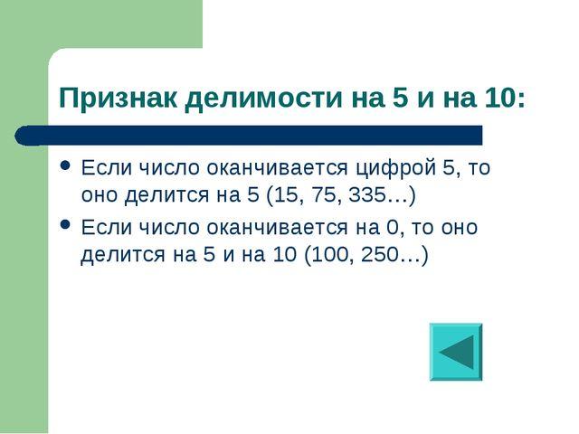 Признак делимости на 5 и на 10: Если число оканчивается цифрой 5, то оно дели...