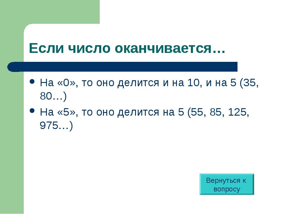 Если число оканчивается… На «0», то оно делится и на 10, и на 5 (35, 80…) На...