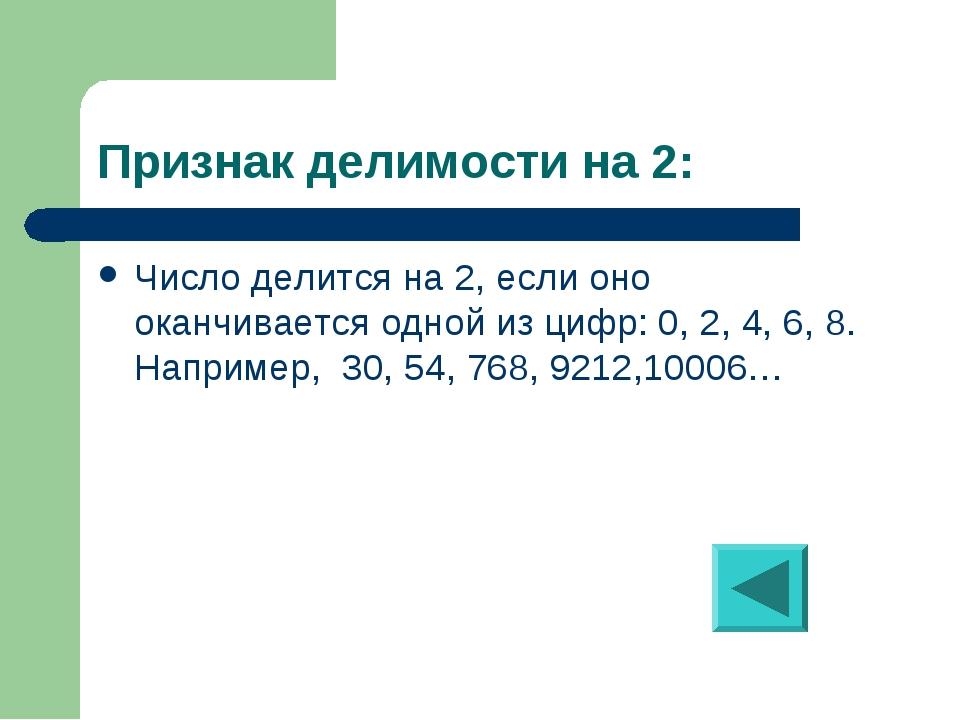 Признак делимости на 2: Число делится на 2, если оно оканчивается одной из ци...