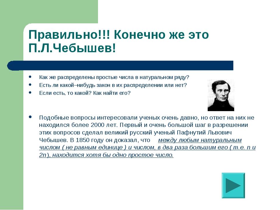Правильно!!! Конечно же это П.Л.Чебышев! Как же распределены простые числа в...