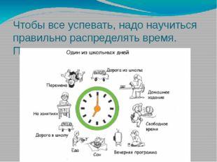 Чтобы все успевать, надо научиться правильно распределять время. Поможет в эт