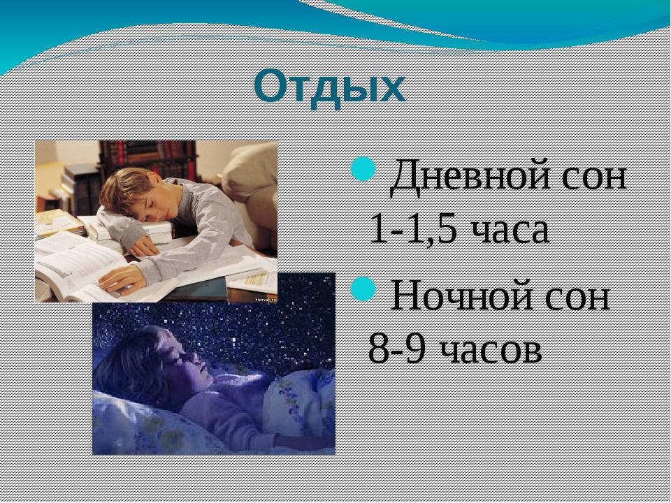 Отдых Дневной сон 1-1,5 часа Ночной сон 8-9 часов
