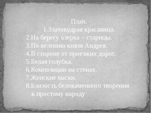 План. 1.Златокудрая красавица. 2.На берегу озерка – старицы. 3.По велению кн