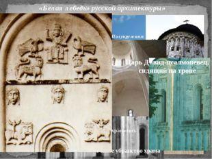 «Белая лебедь» русской архитектуры» Одноглавый крестовокупольный четырёхстолп