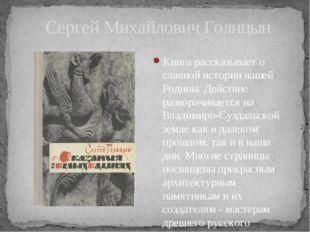 Сергей Михайлович Голицын Книга рассказывает о славной истории нашей Родины.