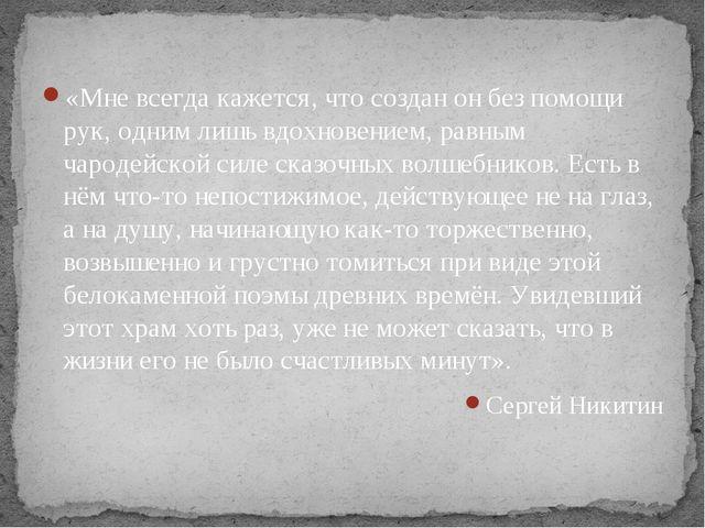 «Мне всегда кажется, что создан он без помощи рук, одним лишь вдохновением,...
