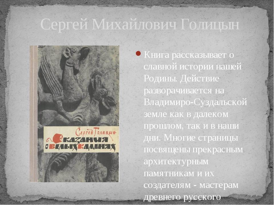 Сергей Михайлович Голицын Книга рассказывает о славной истории нашей Родины....
