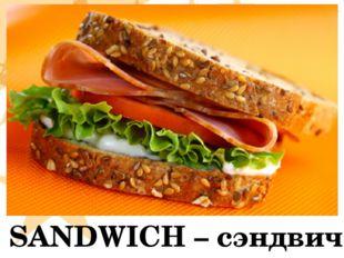 SANDWICH – сэндвич