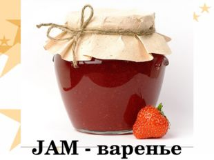 JAM - варенье