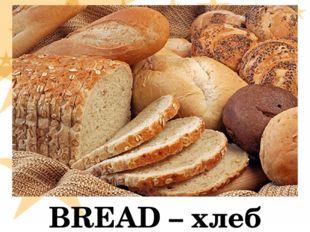 BREAD – хлеб
